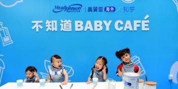 美赞臣电商联手知乎 「不知道BABY CAFÉ」跨界打造奶粉消费概念IP