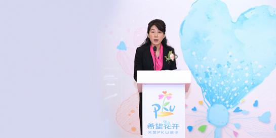 PKU项目第二期启动仪式